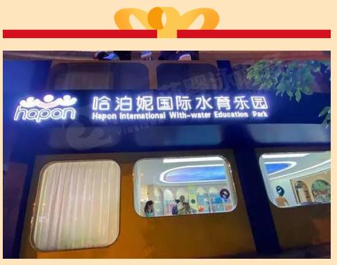 幼儿戏水池、【小哈喜讯】云南玉溪哈泊妮店开业啦!