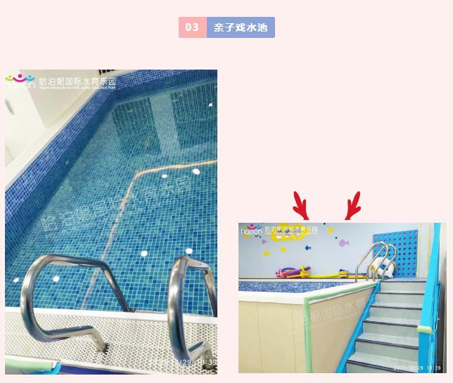 亲子戏水池、【小哈喜讯】上海哈泊妮闵行旭辉店开业啦~