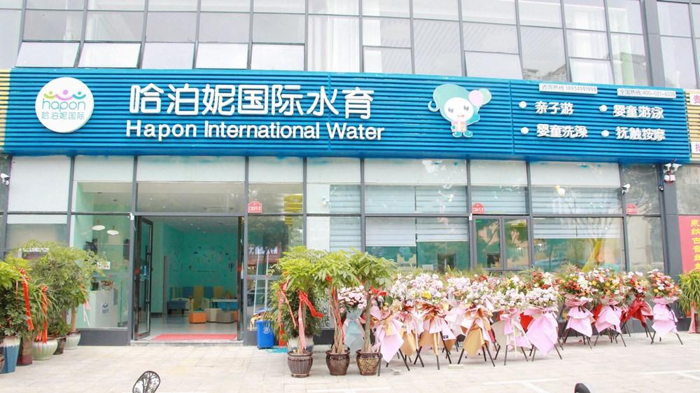 貴州興義哈泊妮國際水育樂園